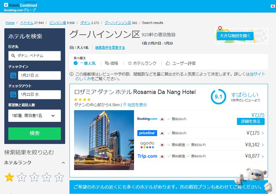 Chepest price of ROSAMIA HOTEL in Danang found at HotelsCombined