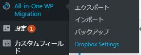 All-in-One WP Migration Dropbox setting