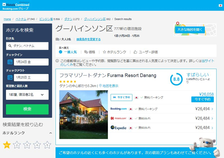 The cheapest price of the Frama Resort found at HotelsCombined
