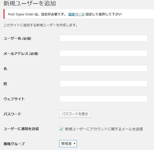 ワードプレスに新規ユーザーを追加